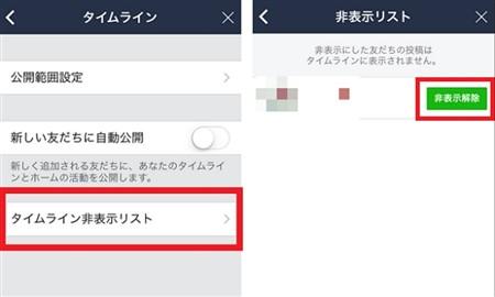 Line 非 表示 リスト