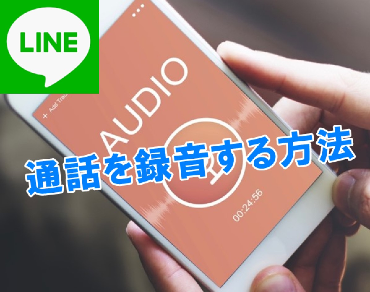 LINEの通話を録音する方法!iPhone・Android別に解説